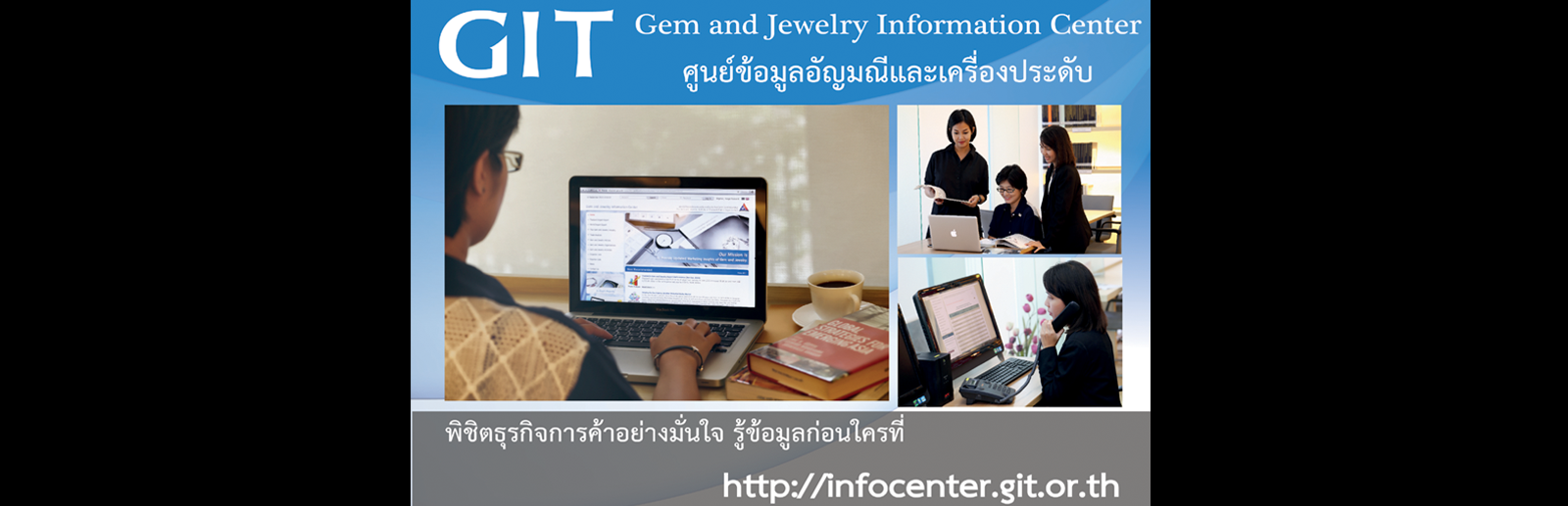 GEM AND JEWELRY INFORMATION CENTER